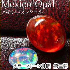 第2弾メキシコオパール