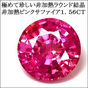 非加熱ピンクサファイア1.56CT