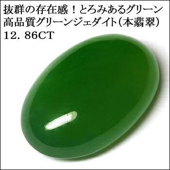 翡翠12.86CT