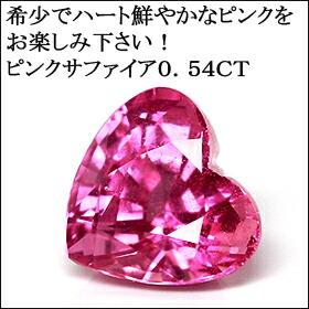 ピンクサファイア0.54CT