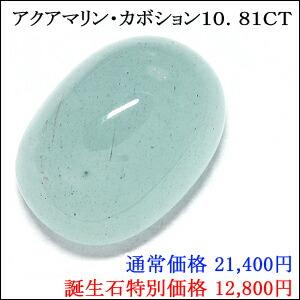 アクアカボ10.81CT