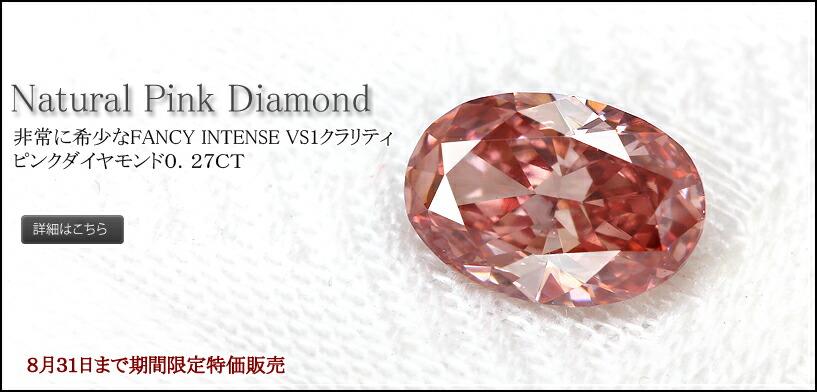 ピンクダイヤモンド