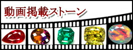 動画掲載ストーン特集