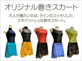 オリジナル巻きスカート