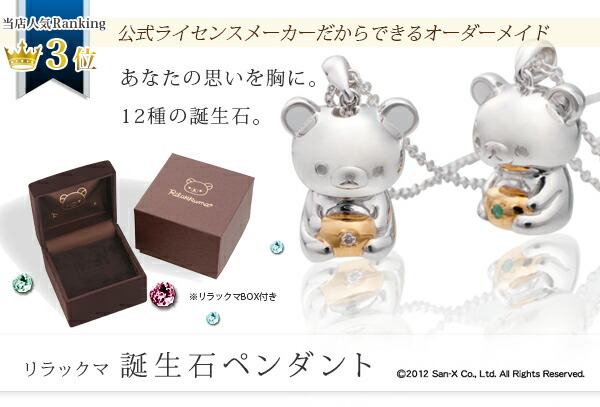 Rilakkuma stone amulet for an easy delivery pendant