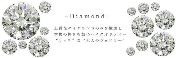 ダイヤモンドコレクション