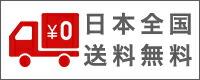 xx円以上で送料無料