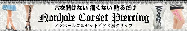 コルセットピアス