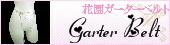 花園ガーターベルト