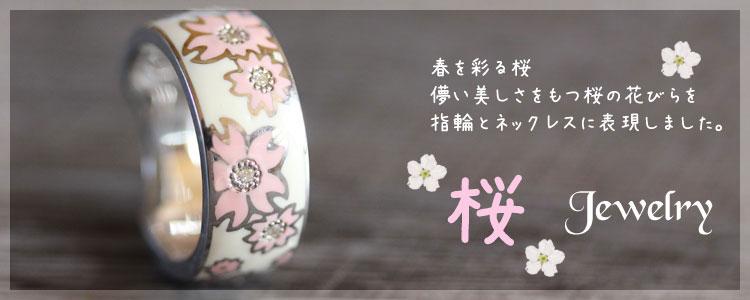 桜ジュエリー