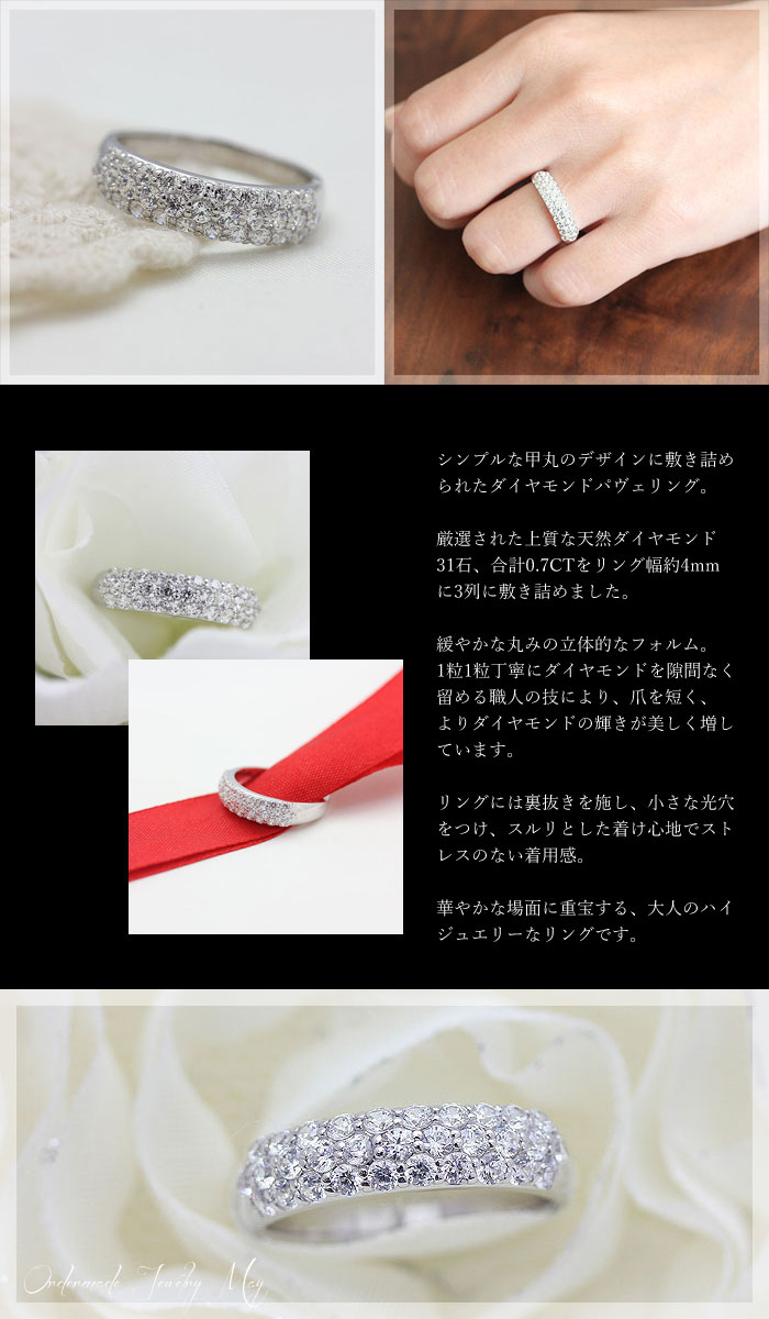 PT900  0.7ct ダイヤモンド パヴェリング