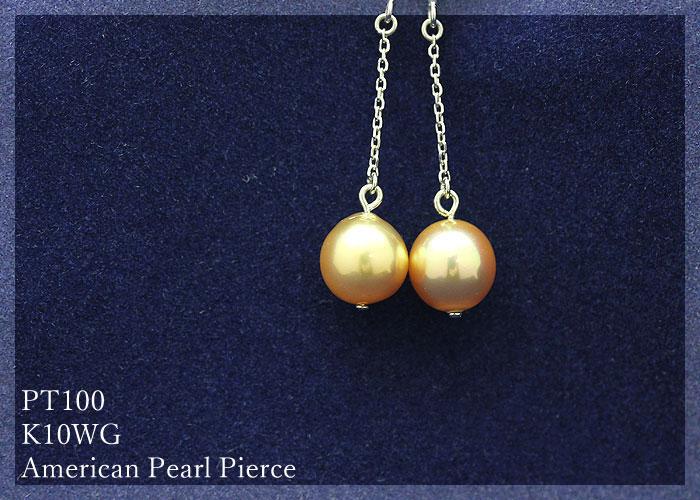 あこや真珠 ロングピアス ゴールドパールピアス