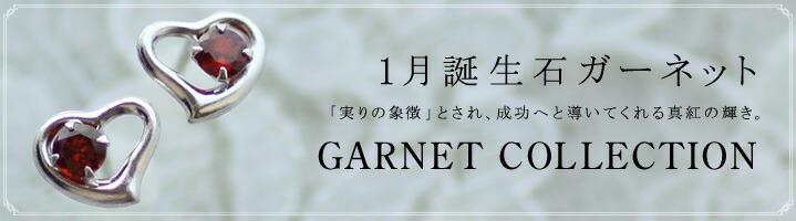 ガーネット