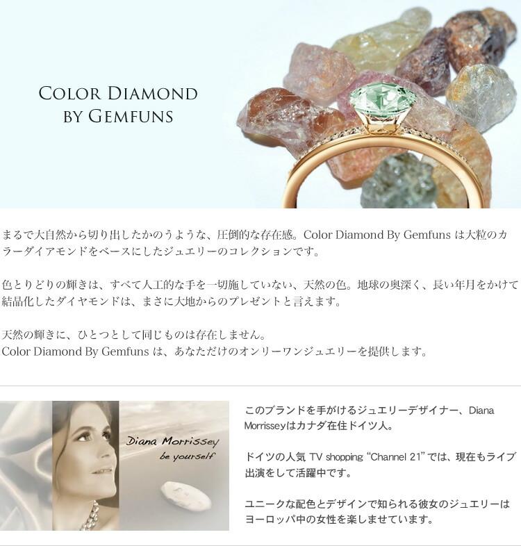 Color Diamond By Gemfuns は、あなただけのオンリーワンジュエリーを提供します。