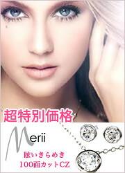 Merii(メリィ) - 超特別価格
