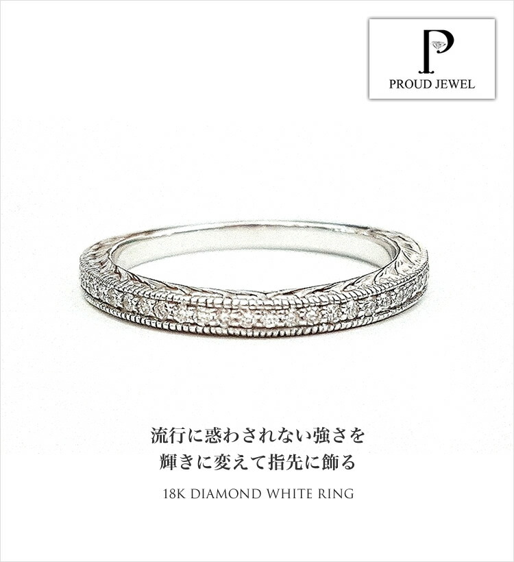 PROUD JEWEL - 18K DIAMOND WHITE RING