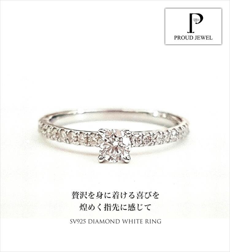 PROUD JEWEL - SV925 DIAMOND WHITE RING