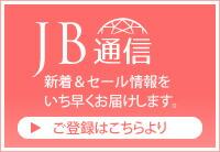 JB通信メールマガジン - 新着&セール情報をいち早くお届けします。