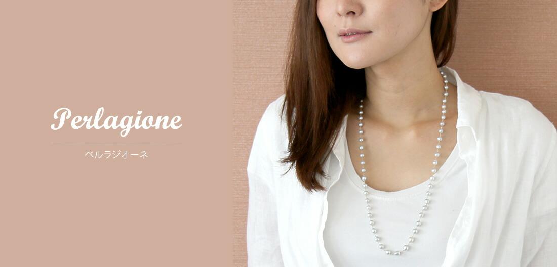 Pelagione - 60年以上続く、老舗真珠卸の歴史の中で生まれたペルラジオーネ