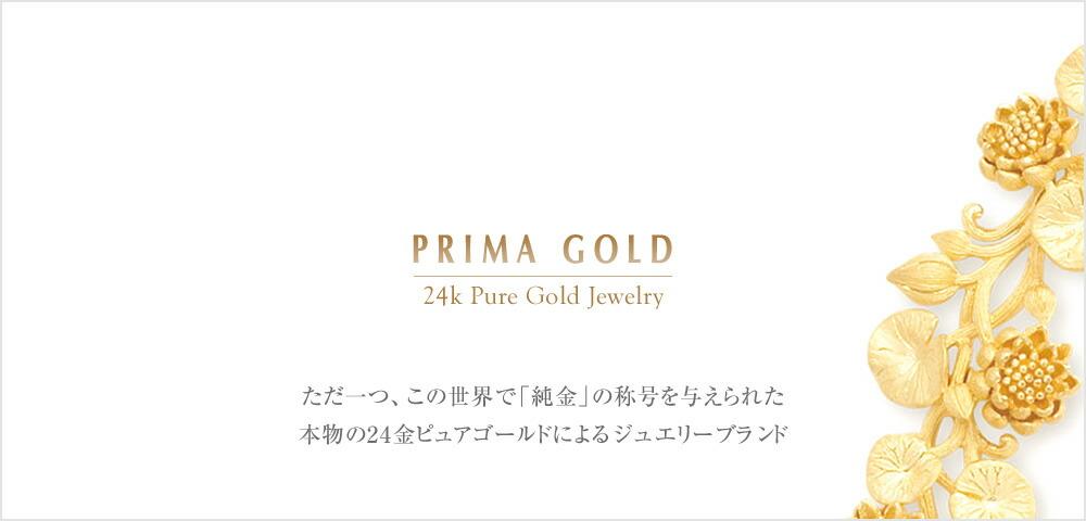 PRIMA GOLD - ただ一つ、この世界で「純金」の称号を与えられた本物の24金ピュアゴールドによるジュエリーブランド