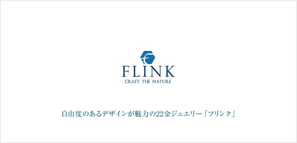 FLINK - 自由度のあるデザインが魅力の22金ジュエリー「フリンク」