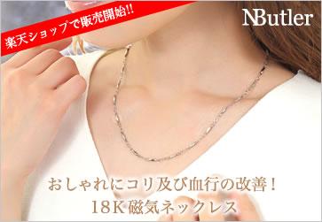 NButler おしゃれにコリ及び血行の改善!18K磁気ネックレス
