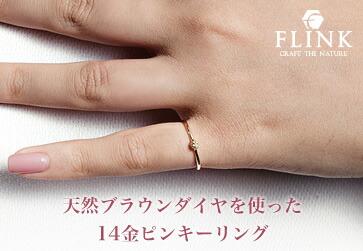 FLINK 天然ブラウンダイヤモンド14金ピンキーリング
