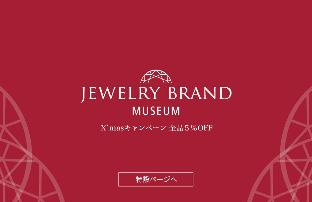 JEWELRY BRAND MUSEUM クリスマスキャンペーン2020