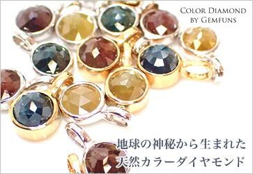 ジェムファンス - 地球の神秘から生まれた天然カラーダイヤモンド