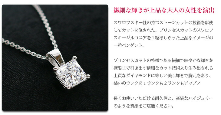 ネックレス レディース スワロフスキー ダイヤモンド