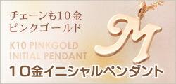 10金イニシャルペンダント