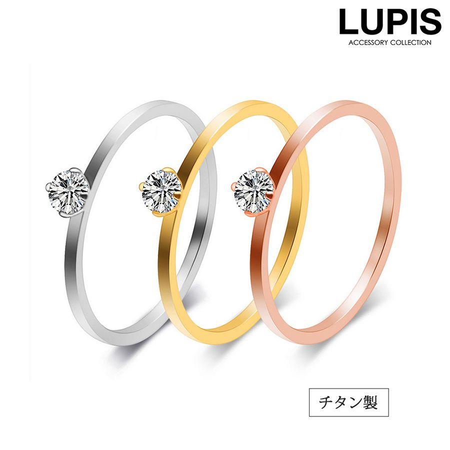 ルピス(LUPIS)激安リング通販販売