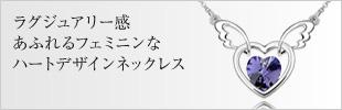 ラグジュアリー感あふれるフェミニンなハートデザイン/ネックレス/SWAROVSKIハート/天使の羽