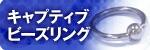 キャプティブビーズリング【ボディピアス】