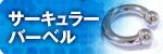 サーキュラーバーベル【ボディピアス】
