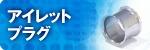 アイレットプラグ【ボディピアス】