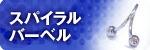 スパイラルバーベル【ボディピアス】