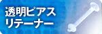 透明ピアス リテーナー【ボディピアス】