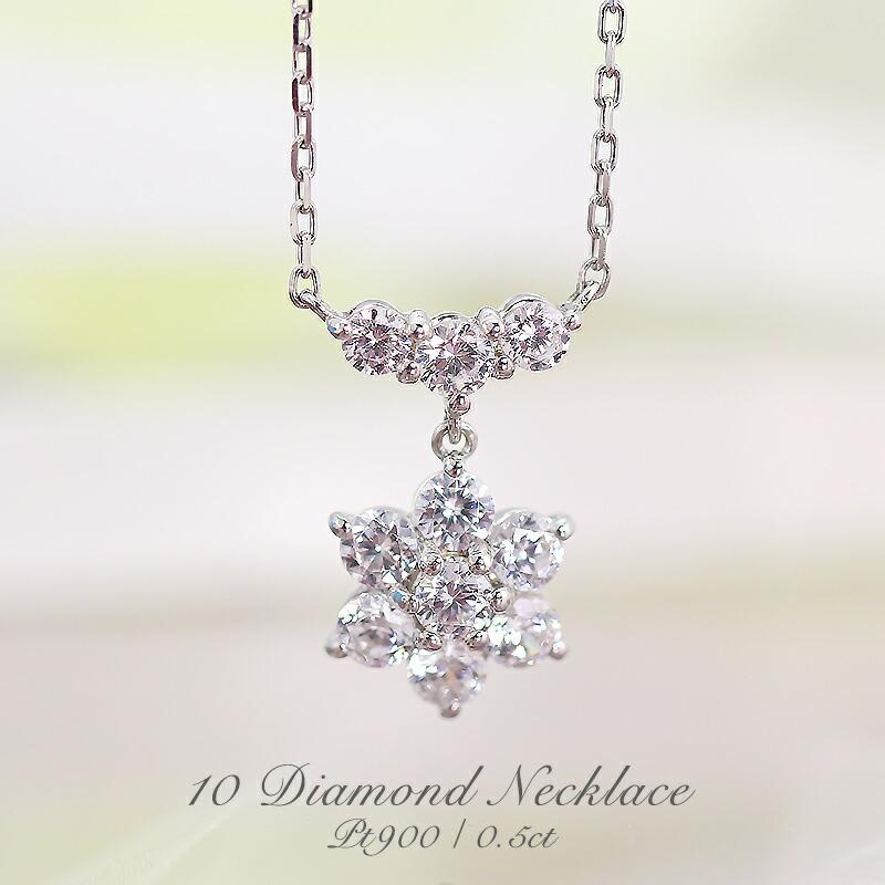 pt900【0.50ct】テンダイヤモンド フラワー ペンダント ネックレス