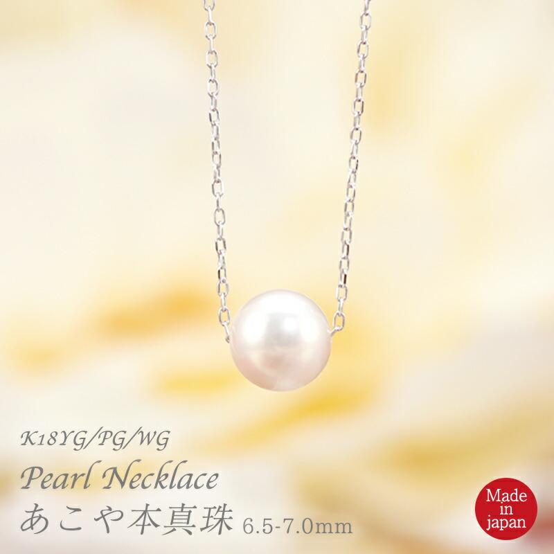 K10YG/WG/PG あこや本真珠パールスルーペンダント