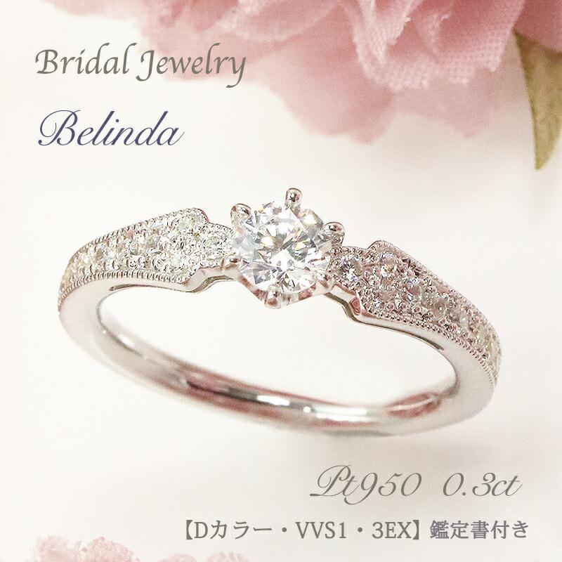 >0.3ct Pt950 ダイヤモンド bridal jewelry Belinda (べリンダ)