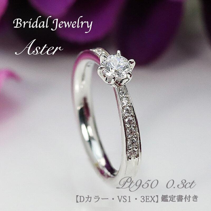 0.3ct Pt950 ダイヤモンド 6本爪 bridal jewelry Aster (アステール)