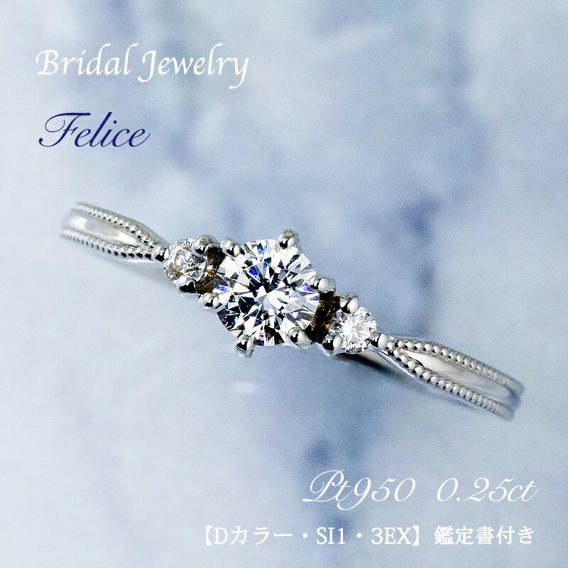 >0.2ct Pt950 ダイヤモンド bridal jewelry Alegre (アレグレ)