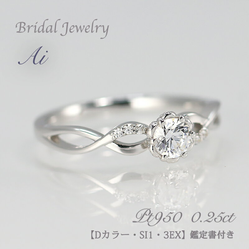 0.25ct Pt950 ダイヤモンド 6本爪 bridal jewelry waveline Ai(愛)