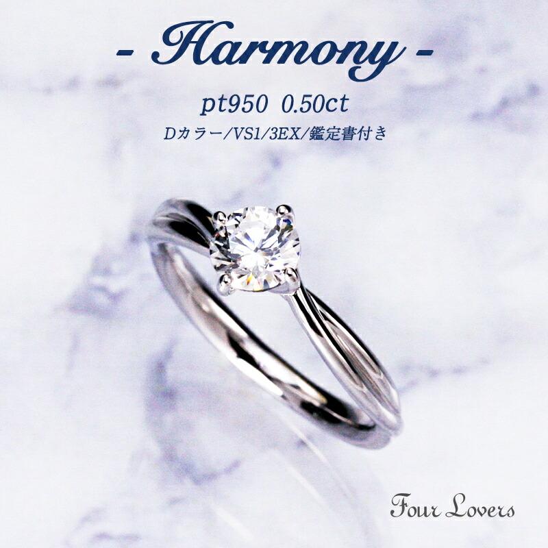 0.5ct Pt950 ダイヤモンド bridal jewelry Harmony (ハーモニー)