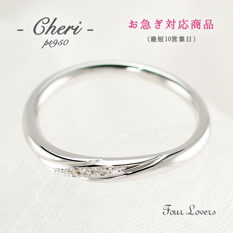 Pt950 ダイヤモンド bridal jewelry Cheri (シェリー)