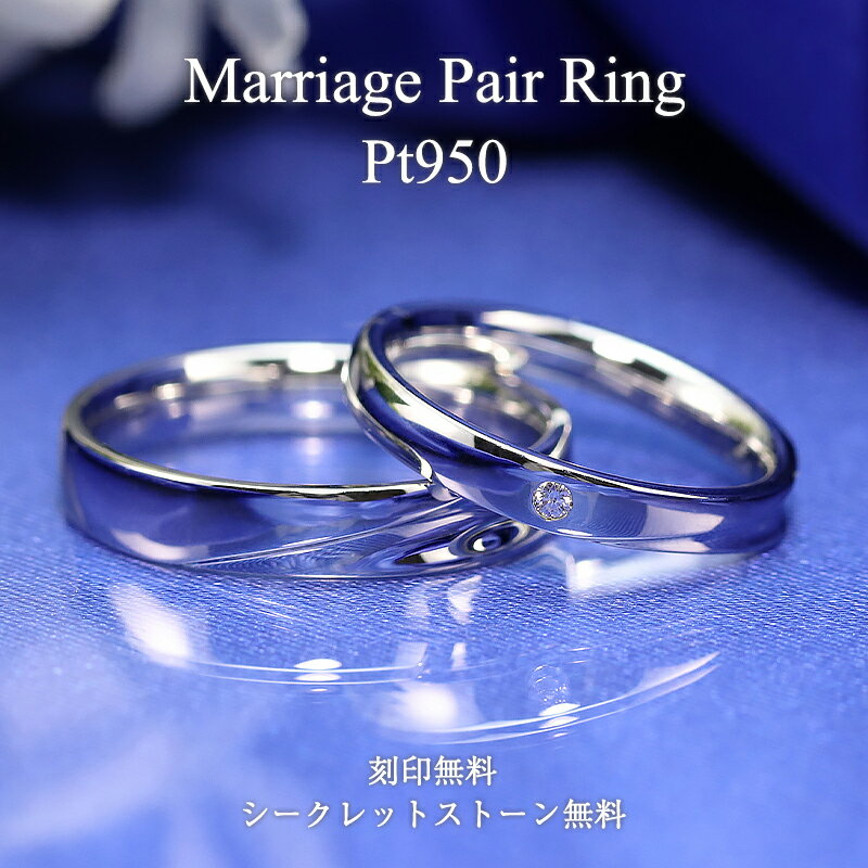Pt950 一粒ダイヤ ダイヤモンド ペアリング bridal jewelry Bonheur (ボヌール)