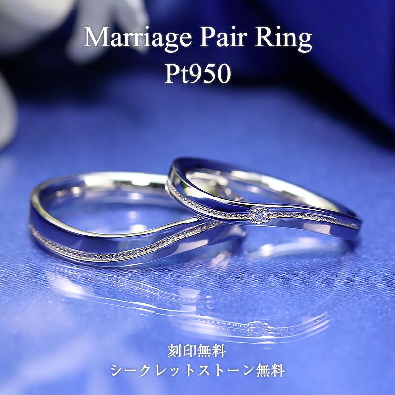 Pt950 ダイヤモンド ペアリング bridal jewelry Meteore (メテオール)
