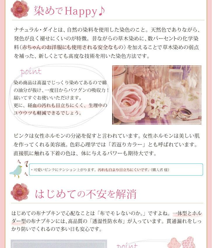 布ナプキン 染め完璧セット 人気のヒミツ02