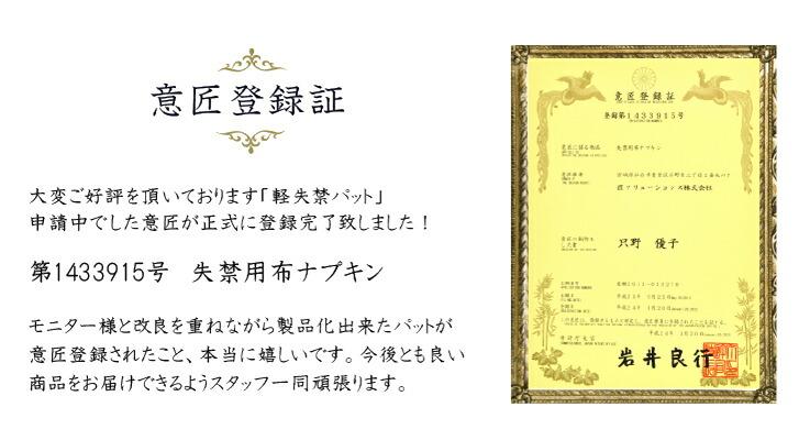 意匠登録、第1433915号 失禁用布ナプキン